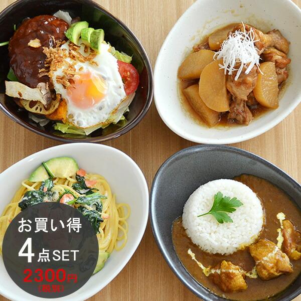 和食器 カレー皿4色セット たまご型