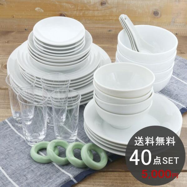 白い食器の福袋 豪華40点セット