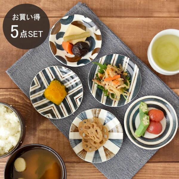 小皿セット 10cm 呉須サビ紋 5柄セット