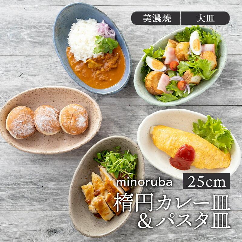 サラダボウル、メインプレート、盛皿としても使える楕円カレー&パスタ皿