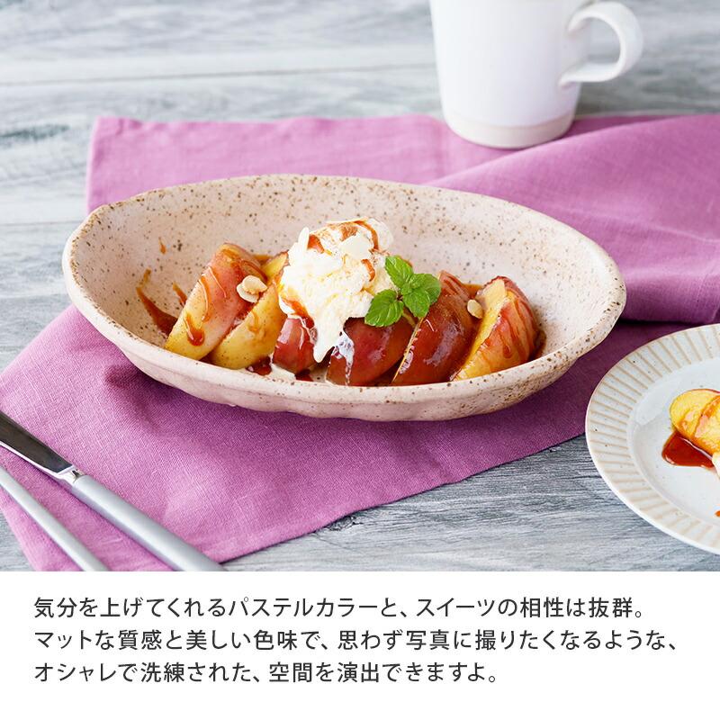 パステルカラーはスイーツとも相性がよく、デザート皿に最適