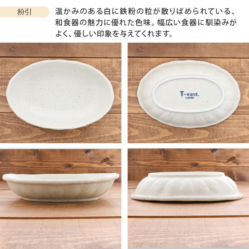 粉引は白い食器感覚で使えて和食器とも相性抜群です
