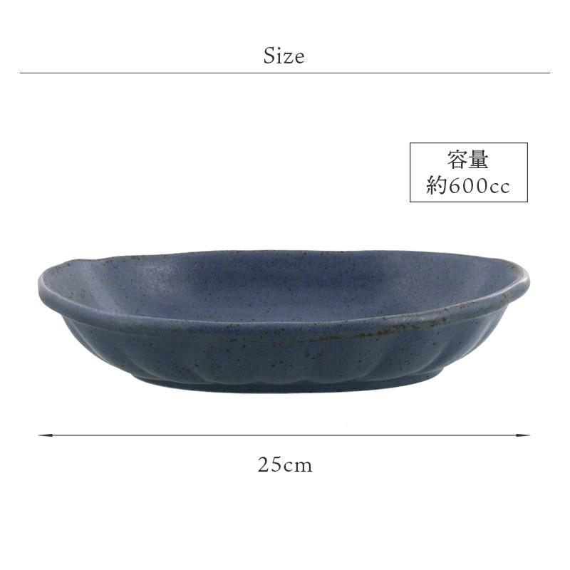 容量600cc、直径24cmの楕円皿は盛り皿・盛り鉢としても使えます