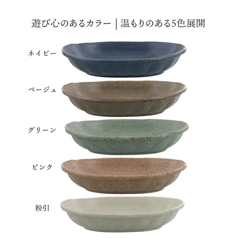 おしゃれなニュアンスカラーが豊富な楕円皿。ネイビー、ベージュ、グリーン、ピンク、粉引から選べます