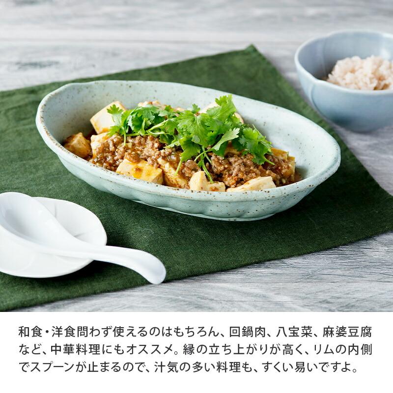 中華・アジアン料理の深皿としてもおすすめ