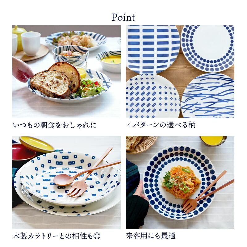 パスタ皿 26cm 北欧風pattern 軽量食器