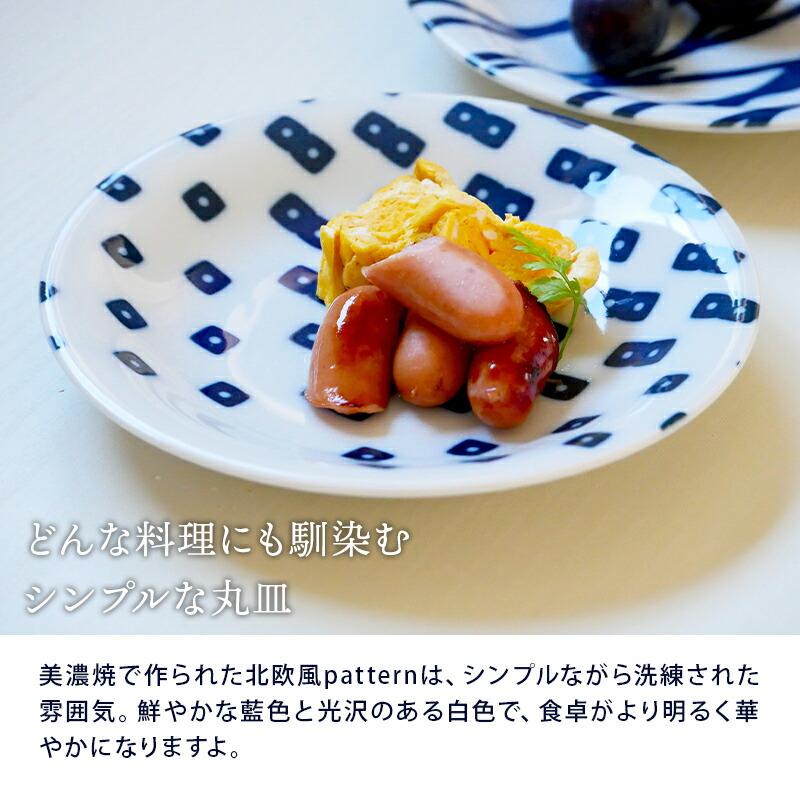 中皿 16.5cm 北欧風pattern 軽量食器