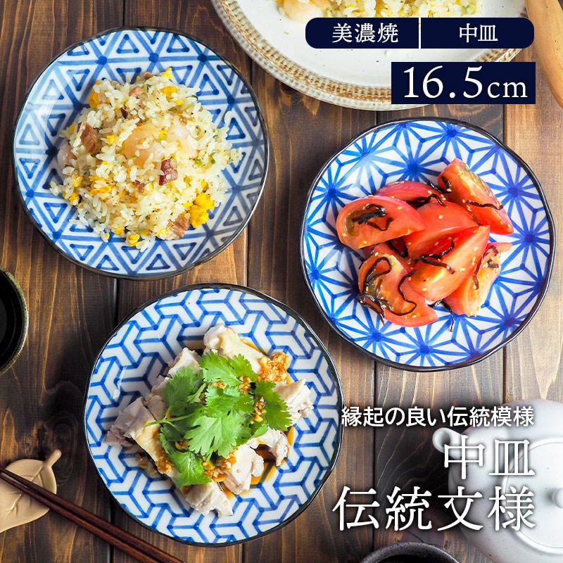 中皿 16.5cm 伝統文様