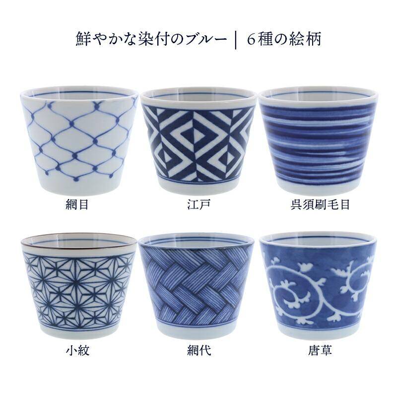 鮮やかなブルーの絵柄が豊富な蕎麦猪口。網目、江戸、呉須刷毛目、小紋、網代、唐草から選べます
