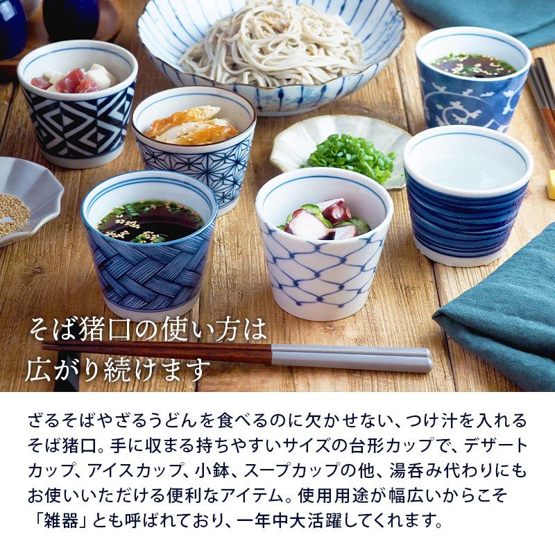 そば猪口はデザートカップ、アイスカップ、小鉢、スープカップ、湯みなど幅広い用途に使える和食器