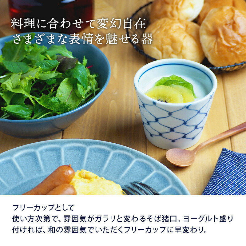 朝食にはヨーグルトカップ、スープカップとして使えます