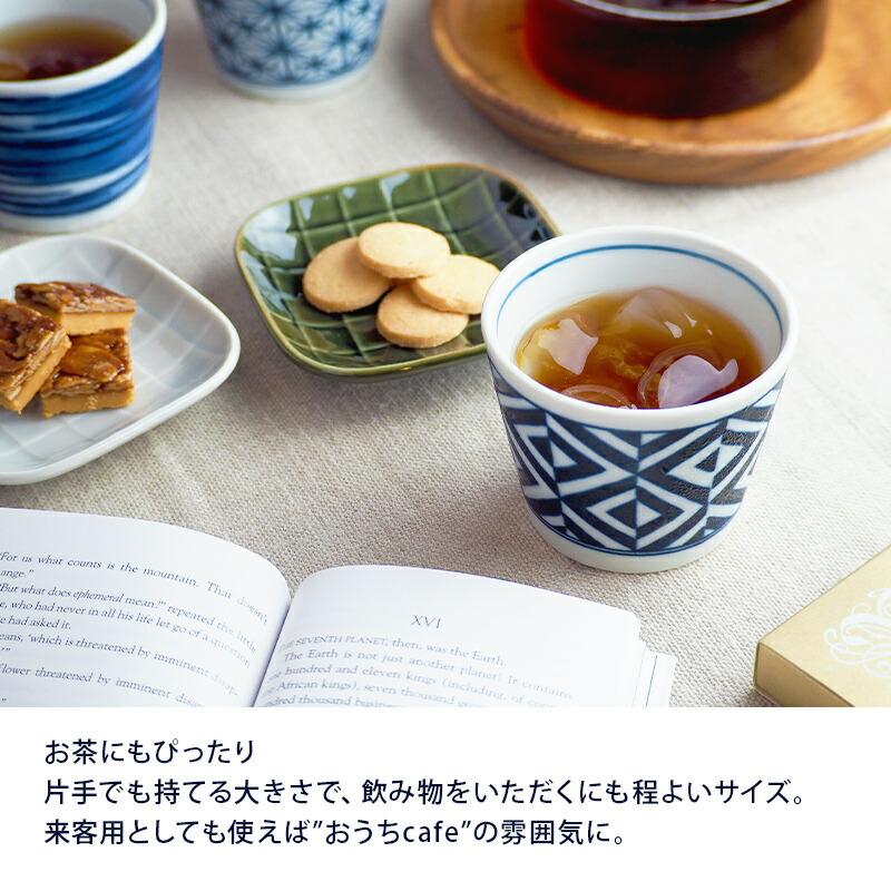 ティータイムにはコーヒーカップ、紅茶カップとして使えば和カフェスタイルの雰囲気に