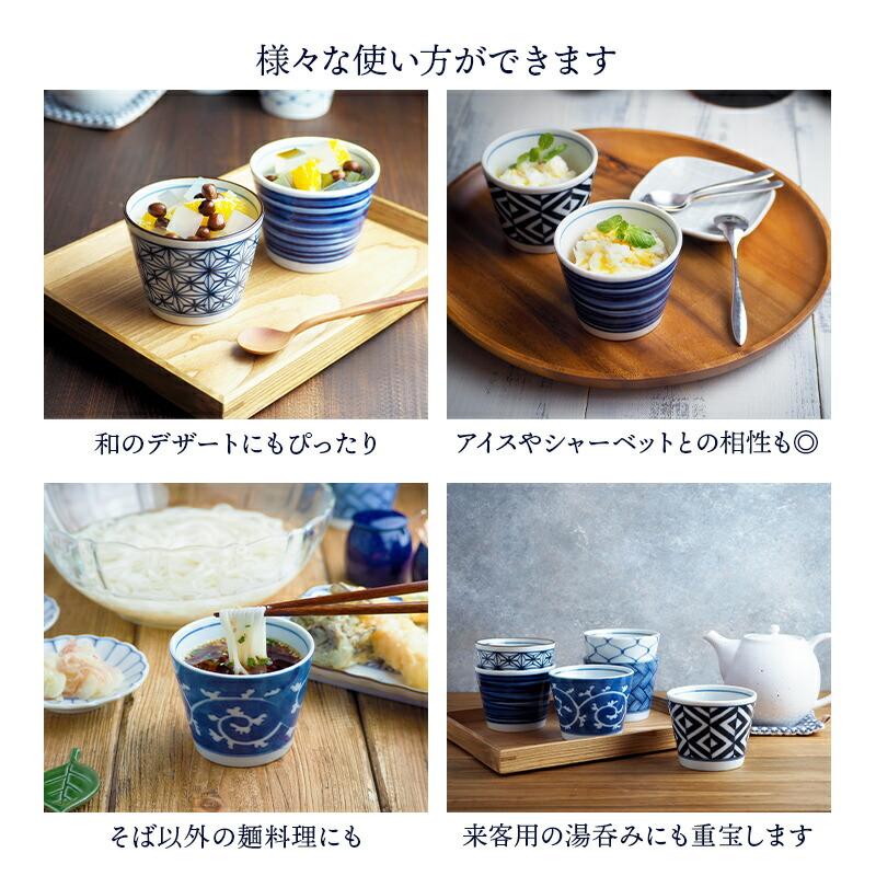 デザートカップ、アイスカップなどいろいろな使い方ができる万能食器です