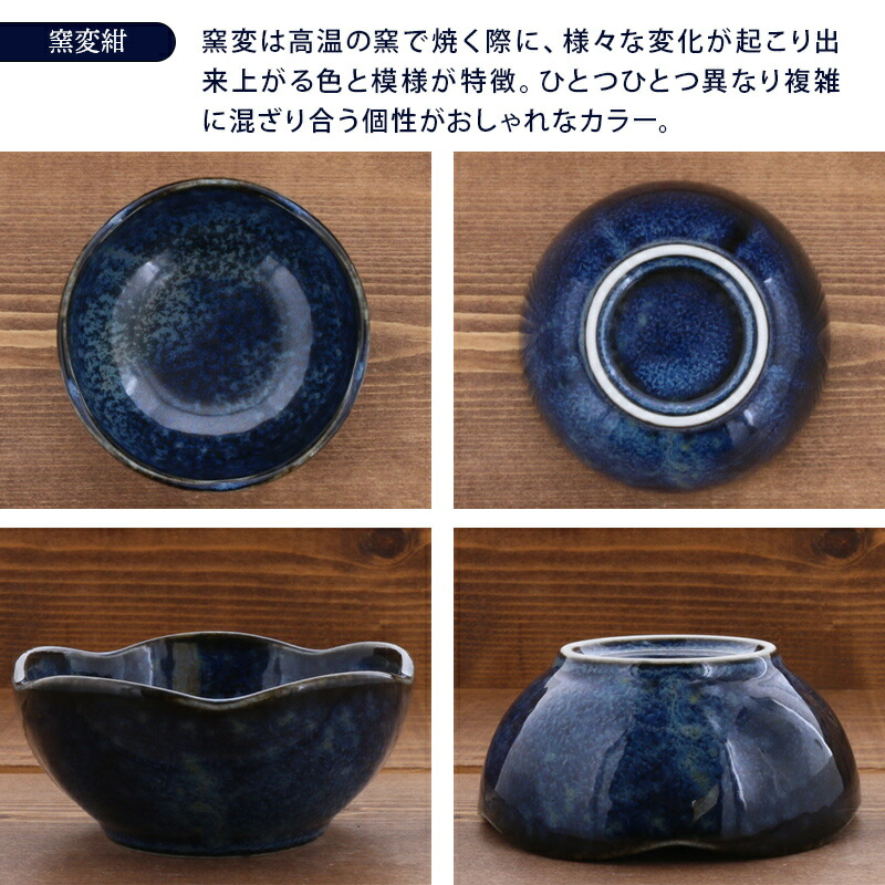 窯変紺は青くきれいな和食器