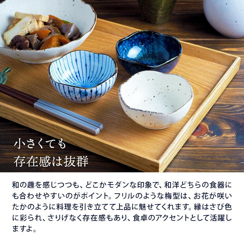 おしゃれな小鉢は食卓のアクセントになります