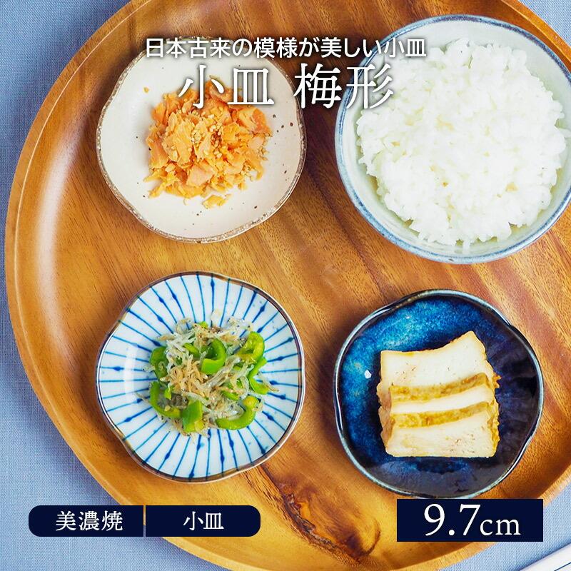 しょうゆ皿、薬味皿におすすめ