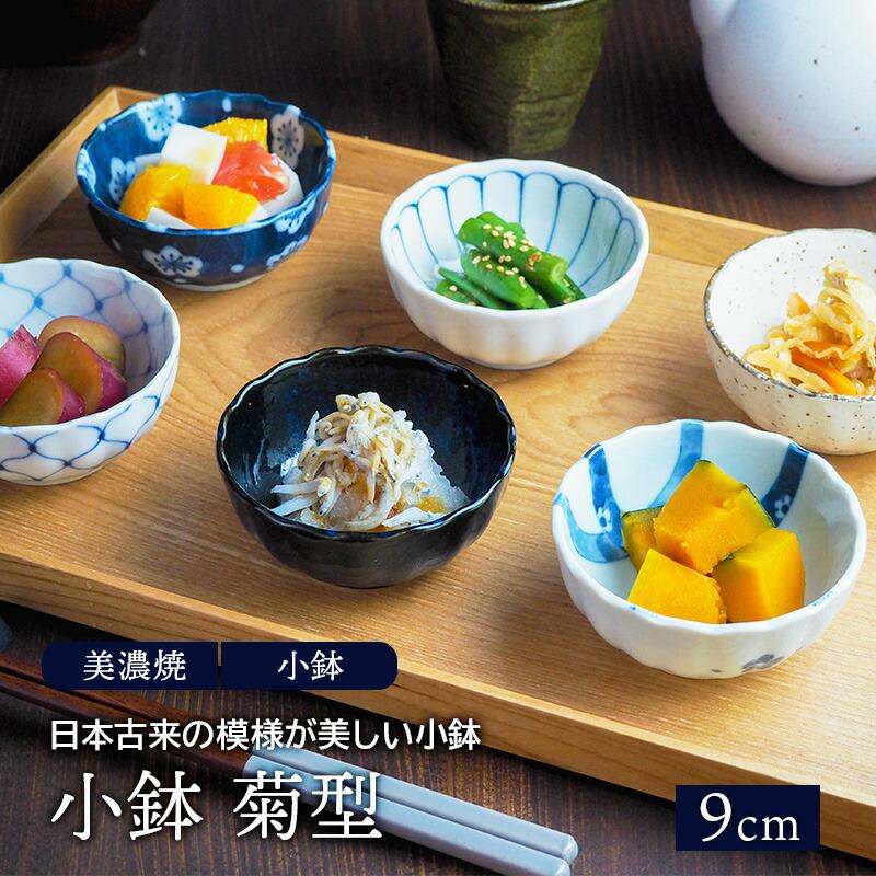 模様が美しい和食器、小鉢 菊型