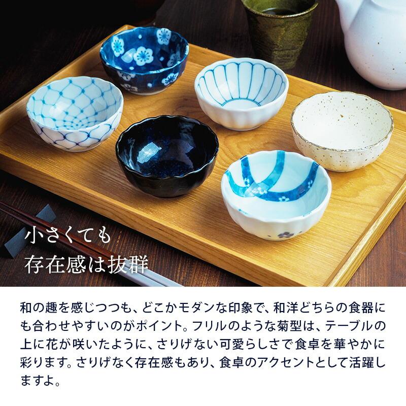 モダンな小鉢で和食、洋食にもおすすめ