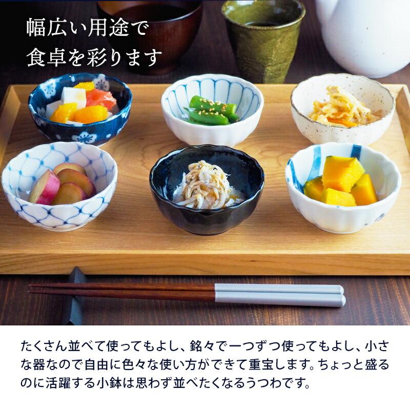小さめの器で豆鉢としてもお使いいただけます