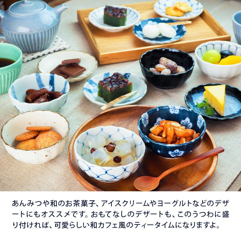 和菓子の器、菓子鉢、アイスクリームカップとして使えば和カフェ風に