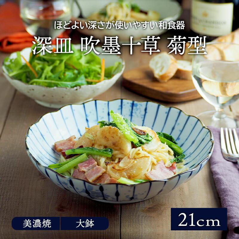 和カフェ風のパスタ皿