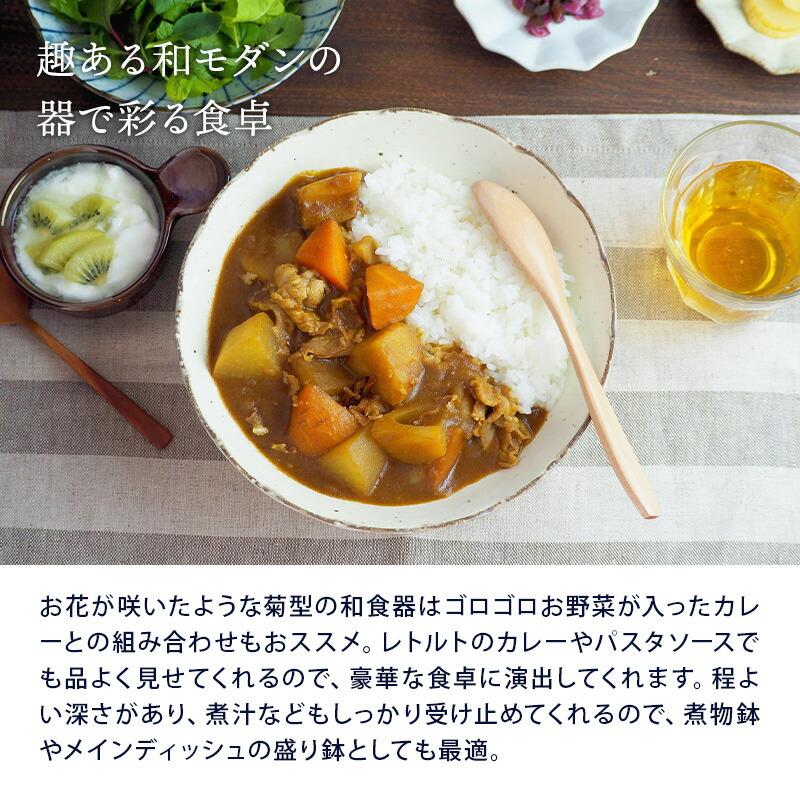 モダンな煮物鉢はで和食、洋食にもおすすめ