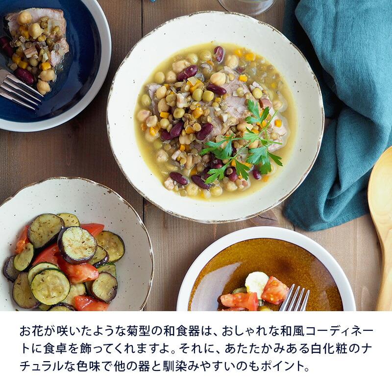 優しい白と縁の錆色がおしゃれな和食器