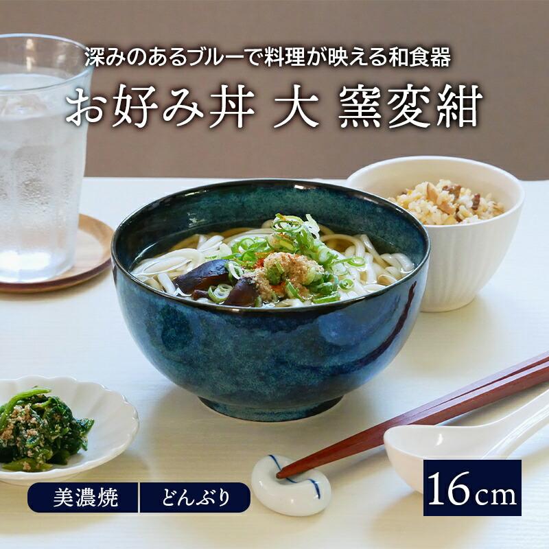 丼もの、麺鉢におすすめ