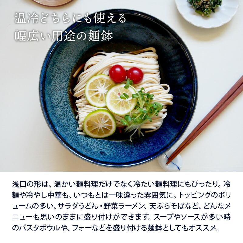 21.5cmの丼は麺鉢に最適