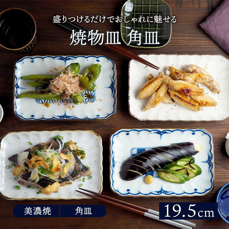 副菜皿、前菜皿におすすめ