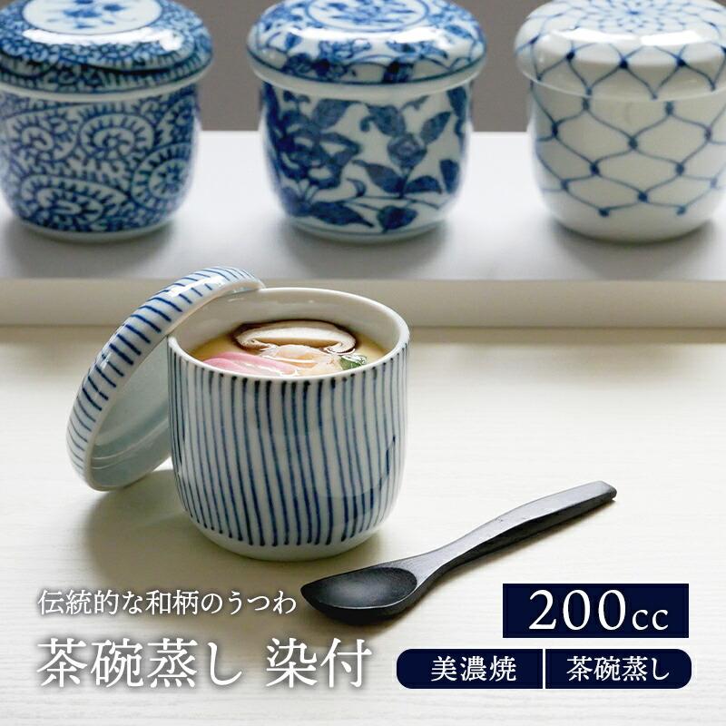 和柄のうつわ 茶碗蒸し 染付