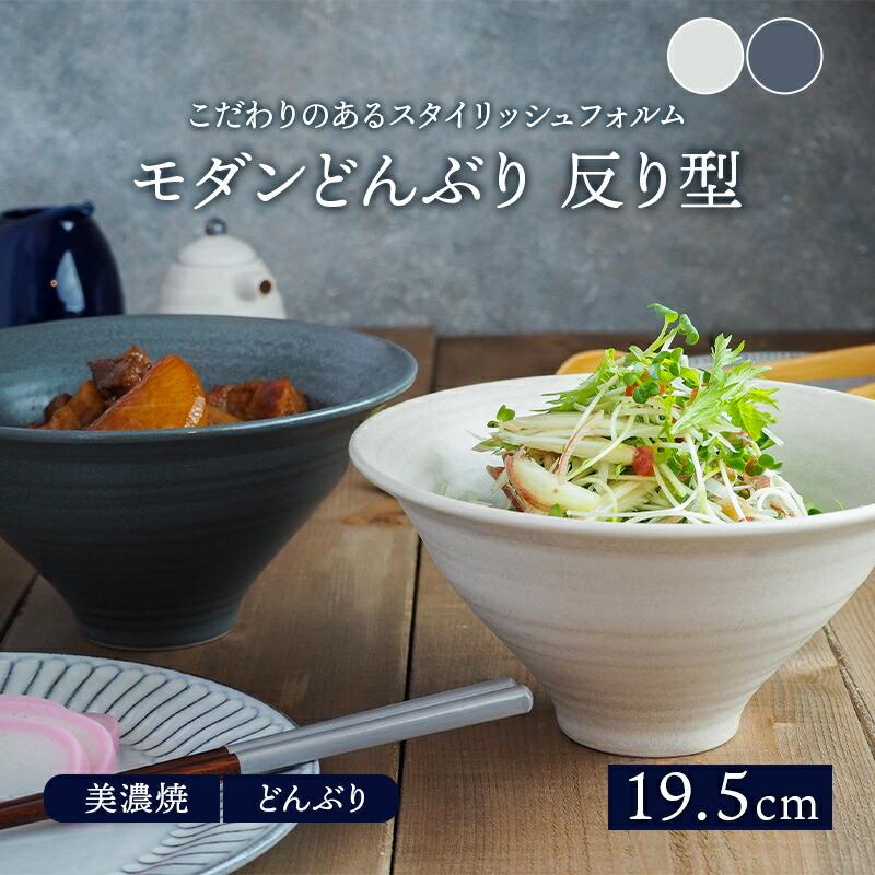 中鉢サイズのどんぶりは麺鉢、サラダボウル、煮物鉢におすすめ