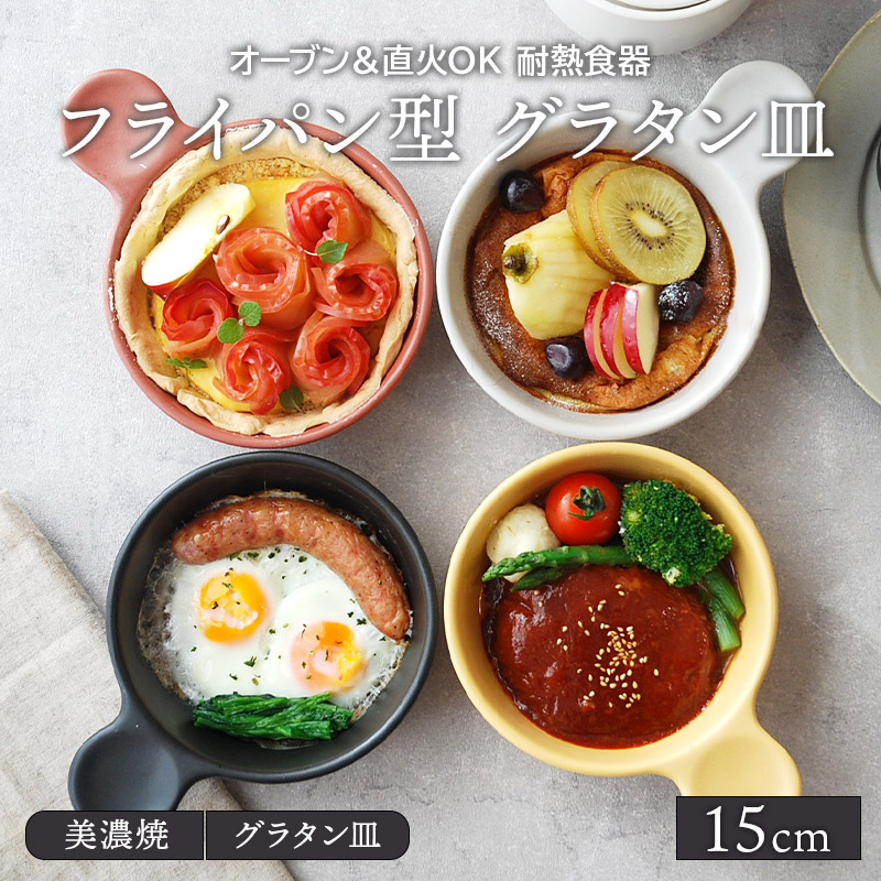 フライパン型 グラタン皿 15cm