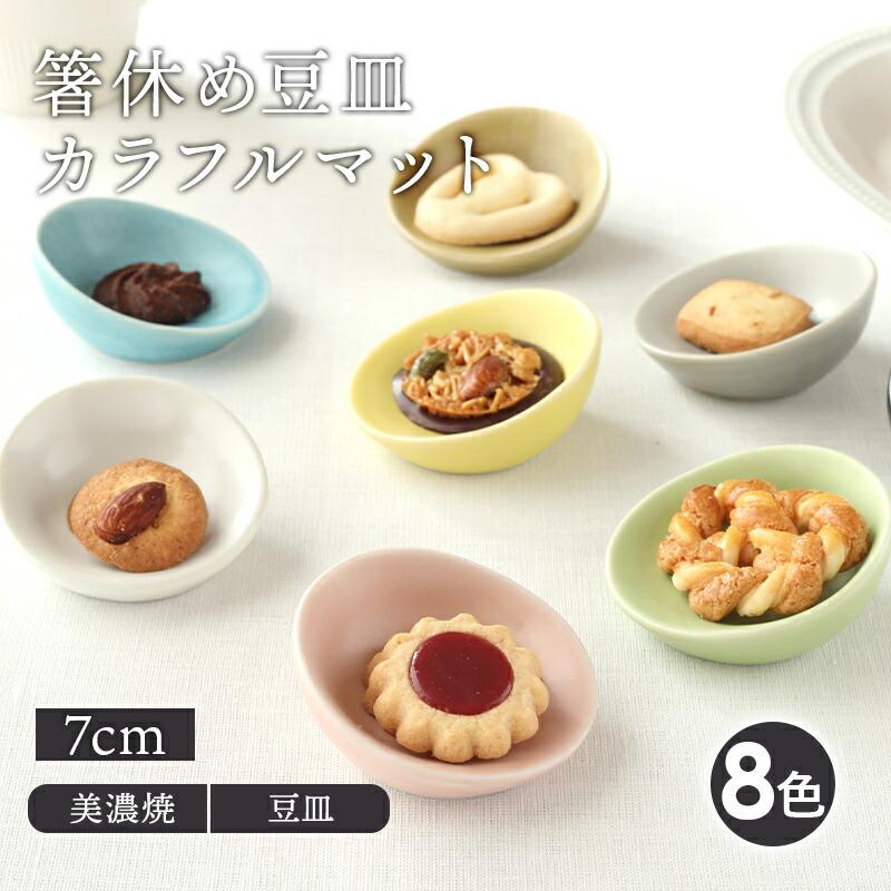 パステルカラーがおしゃれな「箸休め豆皿」