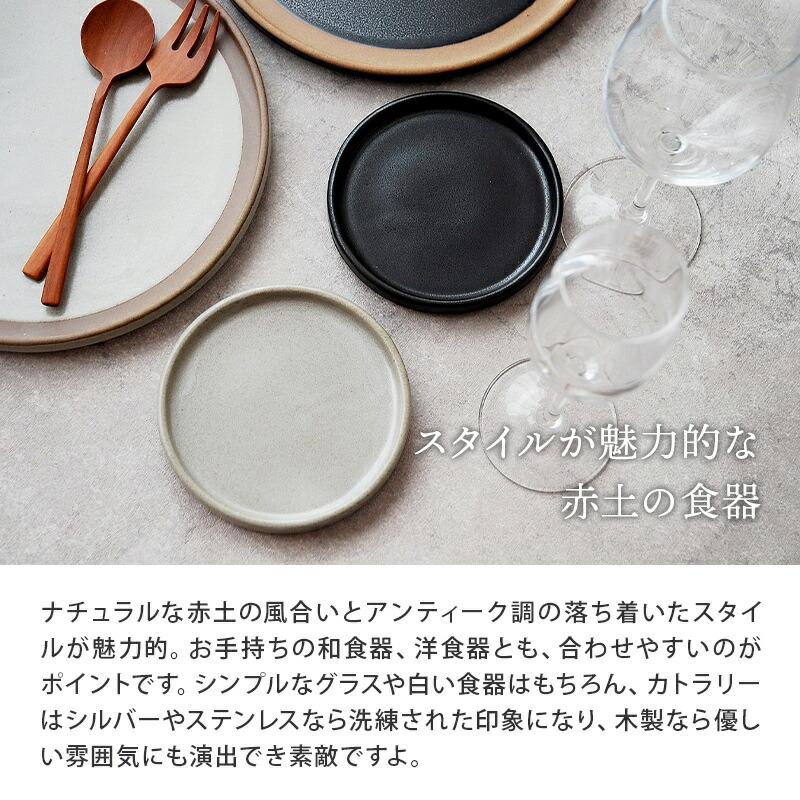 洋食・和食にもあうシンプルな食器