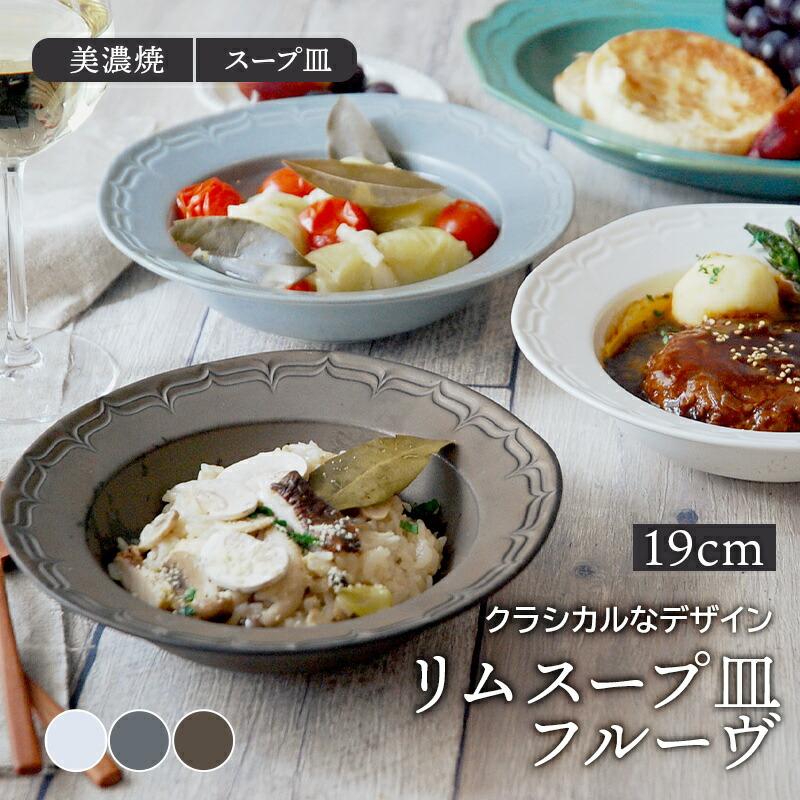 クラシカルな食器 リムスープ皿 フルーヴ