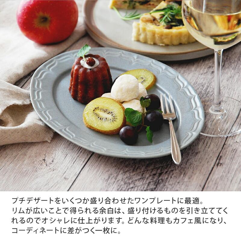 洋風レストランのような楕円皿