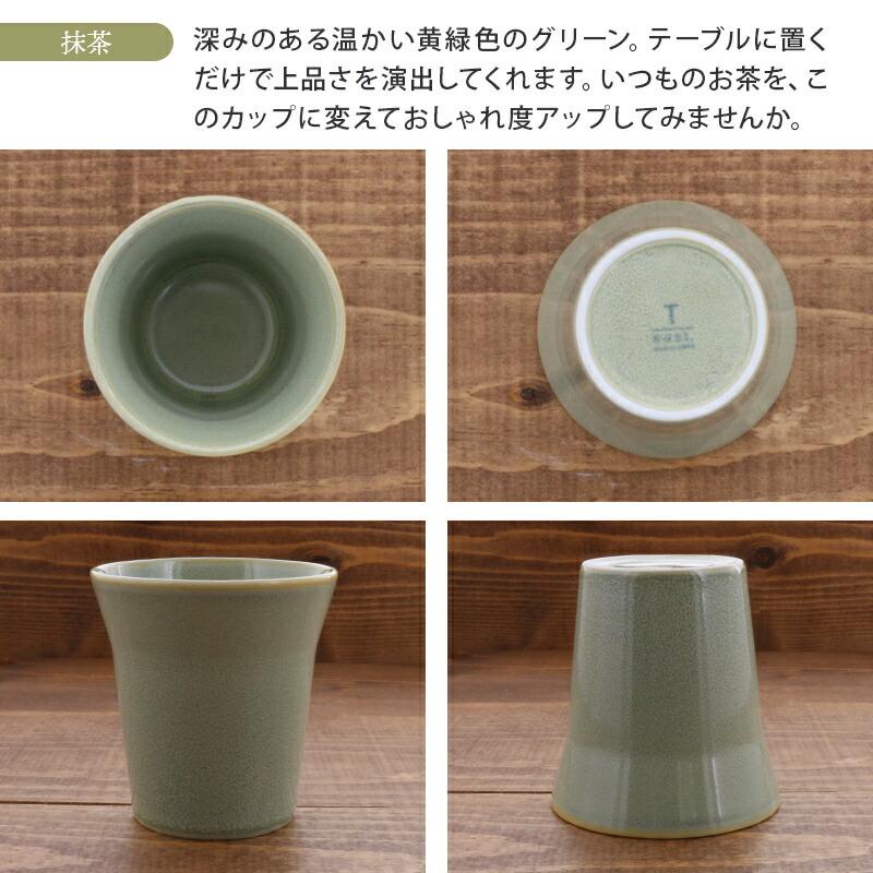 抹茶は深みのあるおしゃれなグリーンのカップです