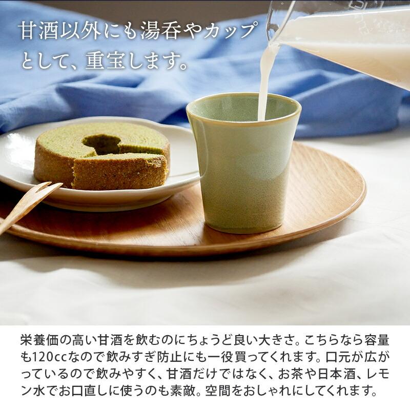 容量120ccでお茶や日本酒、お冷のコップとしても最適です