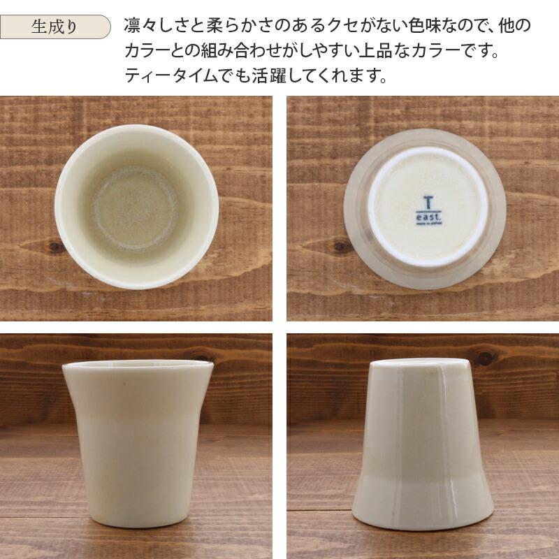 生成りは白とベージュの中間色で上品なカラーのカップです