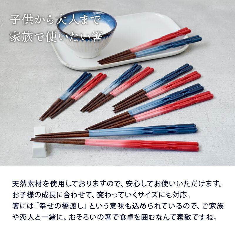 子供箸、大人箸まで家族で使えるおはし