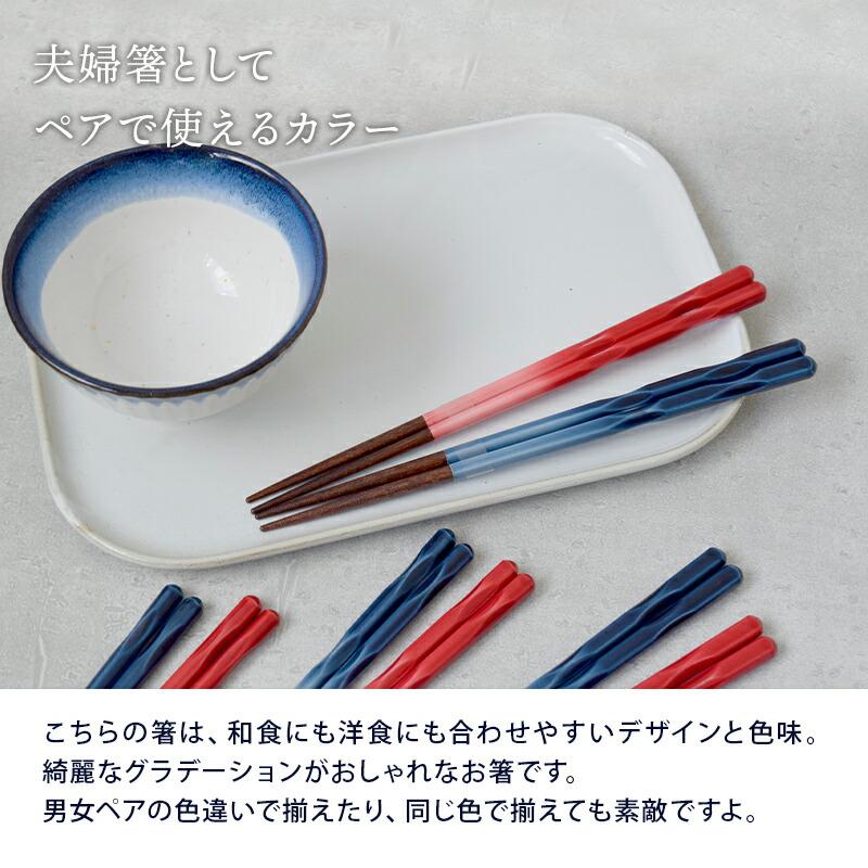 和食、洋食にも使える夫婦箸です