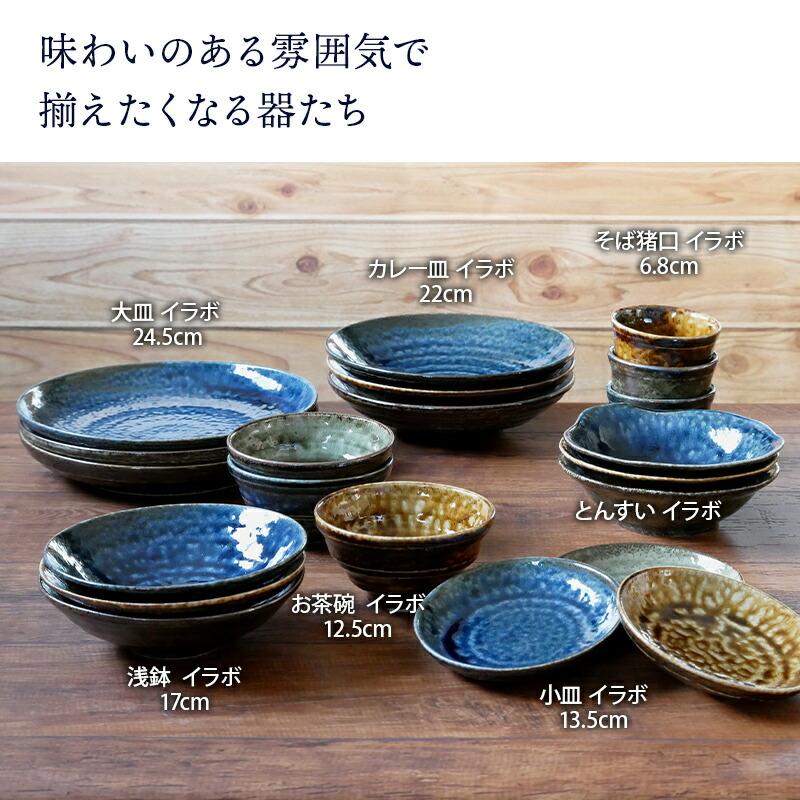 カレー皿 22cm イラボ