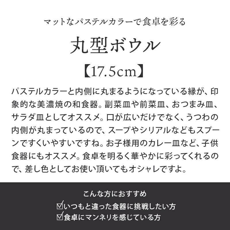丸型ボウル 17.5cm