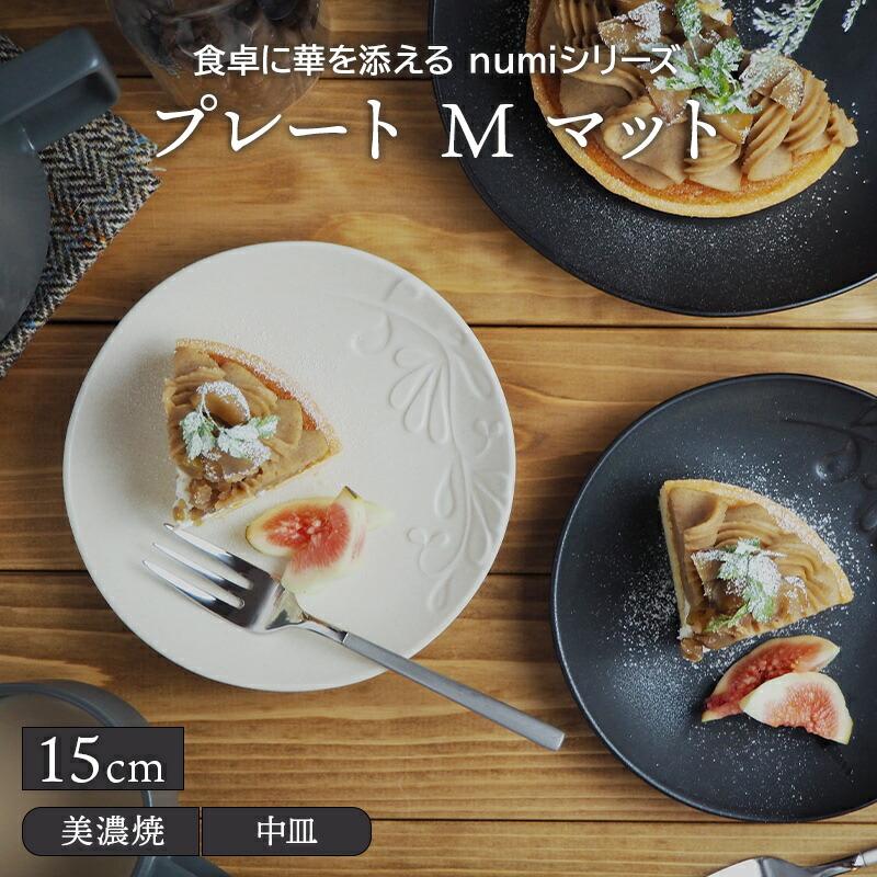 プレート M 15cm