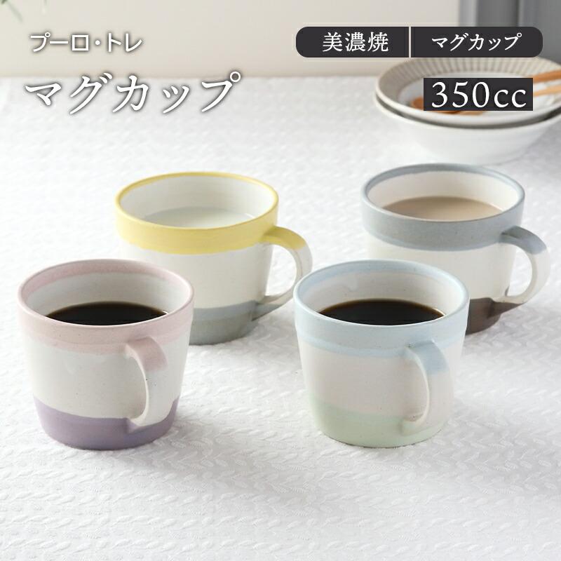 かわいいマグカップ プーロ・トレ