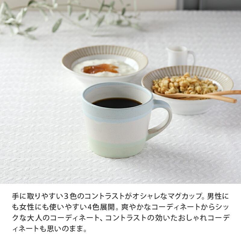 カラフルなカフェ風マグです