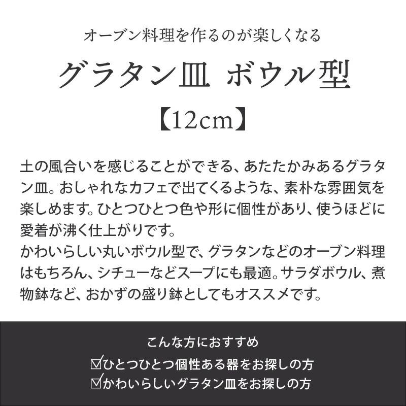 グラタン皿 ボウル型 12cm