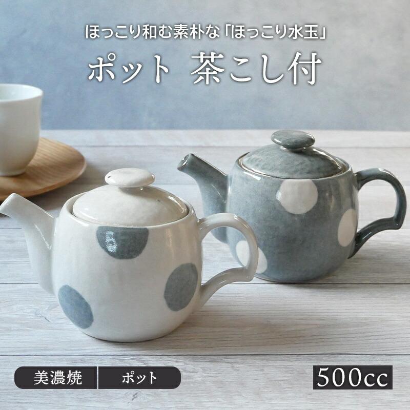 ポット 500cc 茶こし付