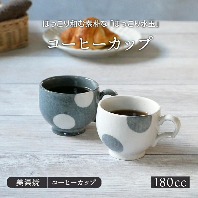 コーヒーカップ 180cc